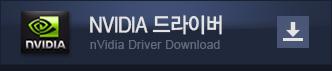 NVIDIA 드라이버 다운로드 하기