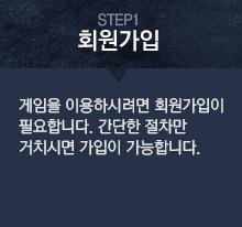 STEP1. 회원가입
