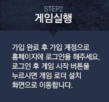 STEP2. 게임실행