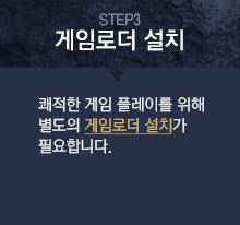 STEP3. 게임로더 설치