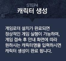 STEP4. 캐릭터 생성