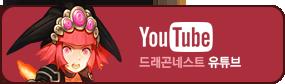 드네 유투브