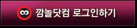 깜놀닷컴 로그인하기